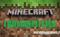 Чит TooManyItems (TMI) для майнкрафта 1.8