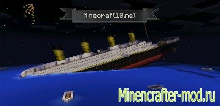 Карта Титаник для minecraft minecraft