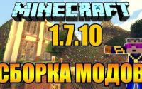 Сборка Minecraft 1.7.10 [200 модов]