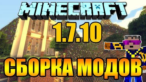 Сборка Minecraft 1.7.10 - Реализм