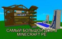 Карта Деревенский дом для minecraft