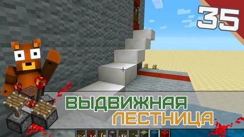 Лестница minecraft