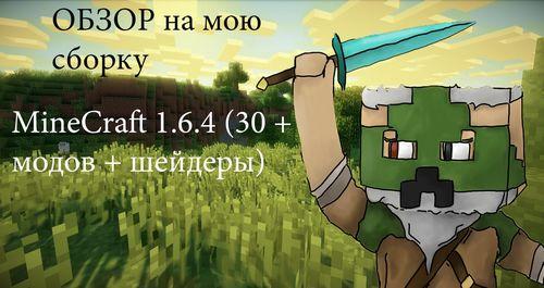 Магическая сборка minecraft 1.7.2 [30 модов]