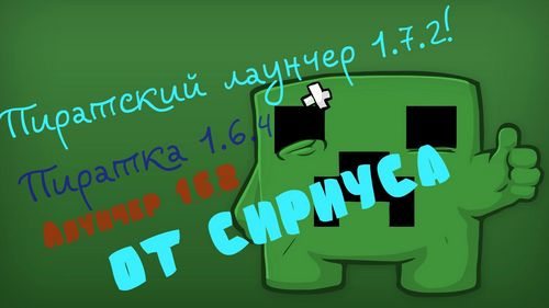 Скачать Minecraft 1.7.4