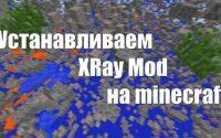 X-ray для майнкрафта 1.8